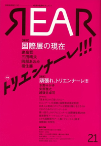 Rear21