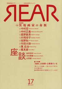 Rear17_2