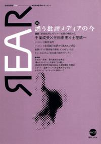 Rear13