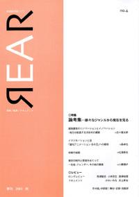 Rear04