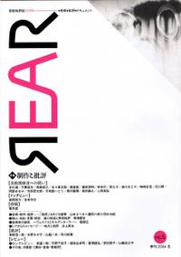Rear05