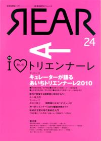Rear24r
