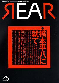 Rear25