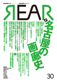 Rear_30cover