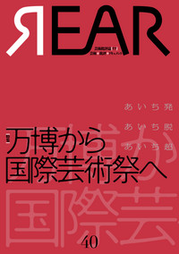 Rear40_cover